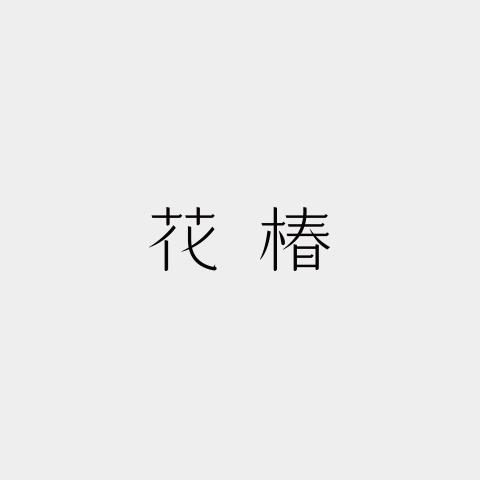 石田 美紀