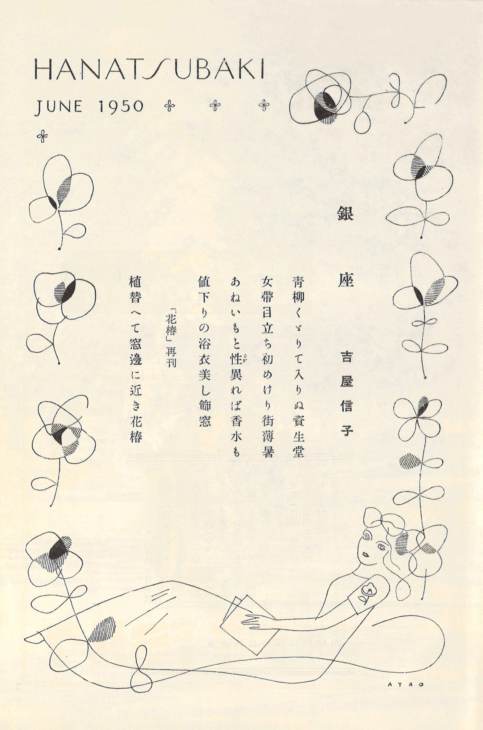 詩のレッスン#2】「今月の詩」応募締切迫る!『花椿』と詩の深い関係 ...